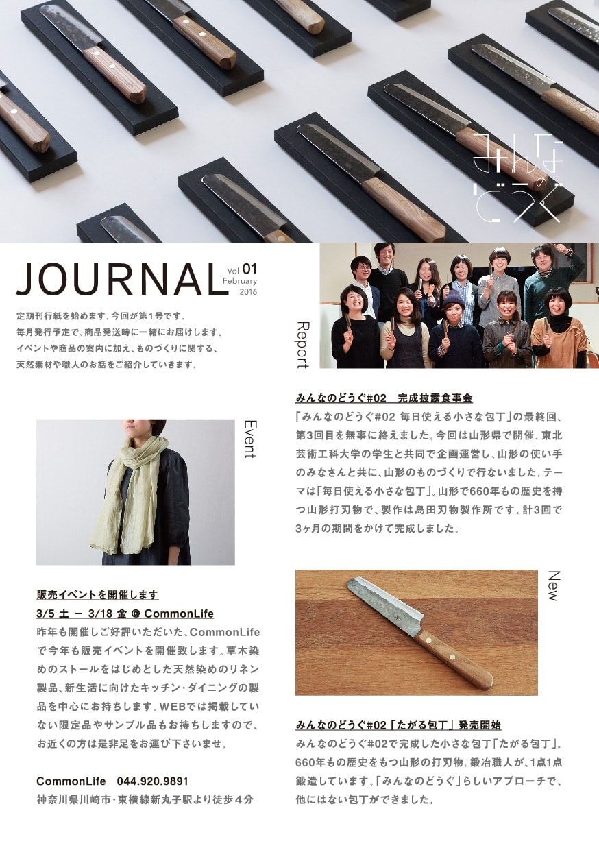 JOURNAL_vol.1-01